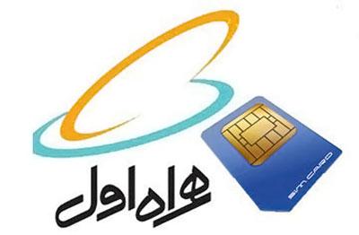 افزایش اعتبار سیم کارت های همراه اول با تلفن گویای ۴۴۴