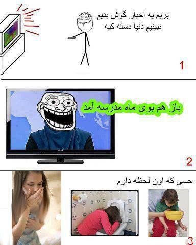 ترول های خنده دار فارسی