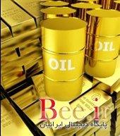 قیمت نفت و فلزات گرانبها در بازارهای جهانی؛ طلا گران شد