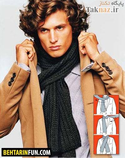 مدل های جالب بستن شال گردن مردانه (تصویری)