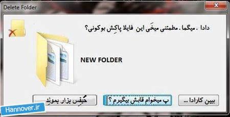 عکسی از ویندوز با لهجه اصفهانی