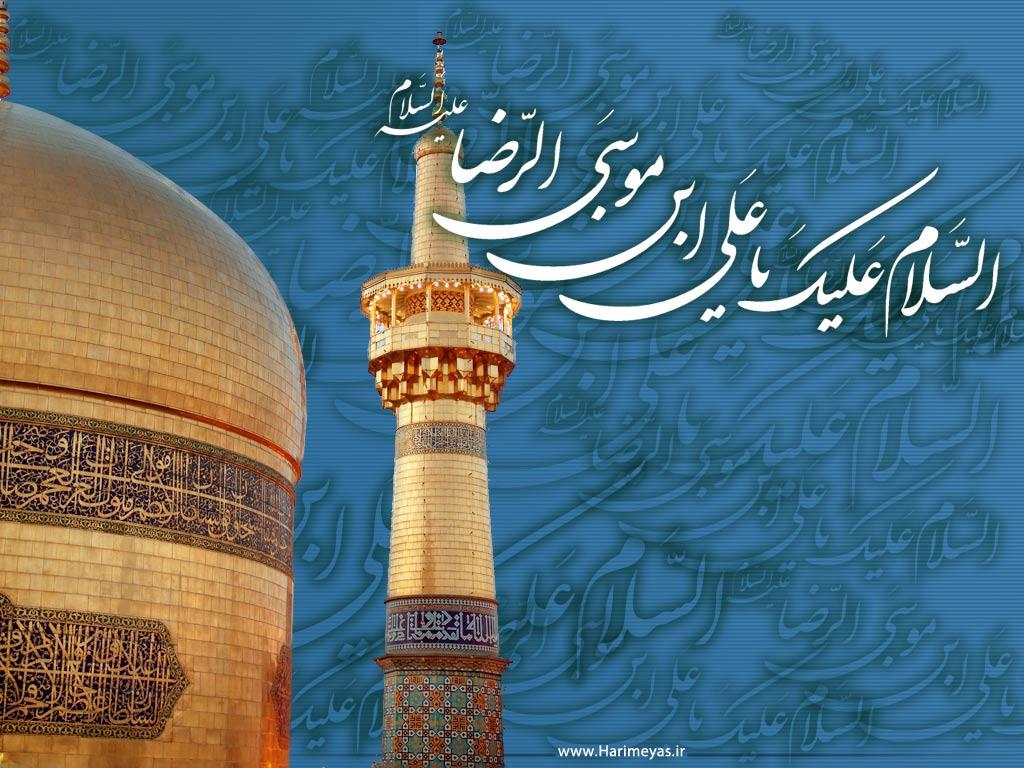 اس ام اس برای تولد امام رضا ۹۱