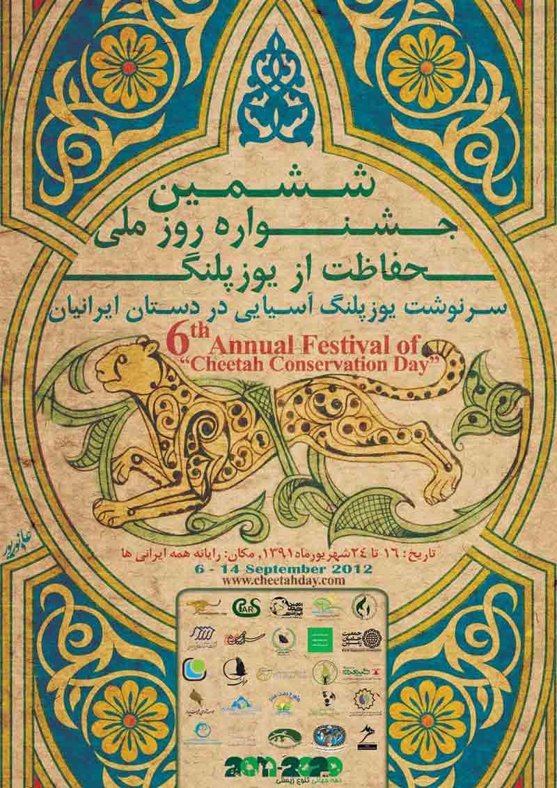روز ملی حفاظت از یوزپلنگ