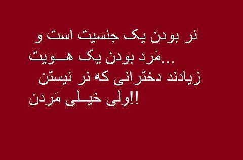 Image result for نربودن یک جنسیت