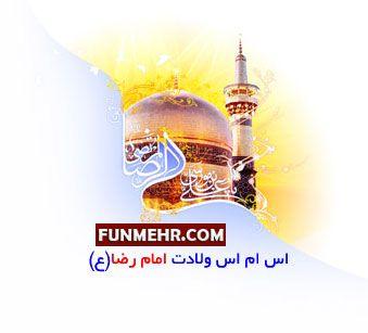 اس ام اس های مخصوص ولادت امام رضا (ع)