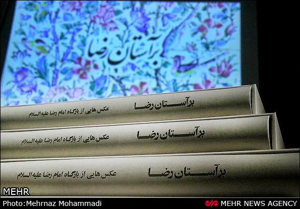 گزارش تصویری / رونمایی کتاب بر آستان رضا (ع)