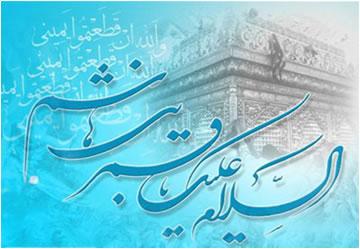 اس ام اس میلاد حضرت ابوالفضل و روز جانباز