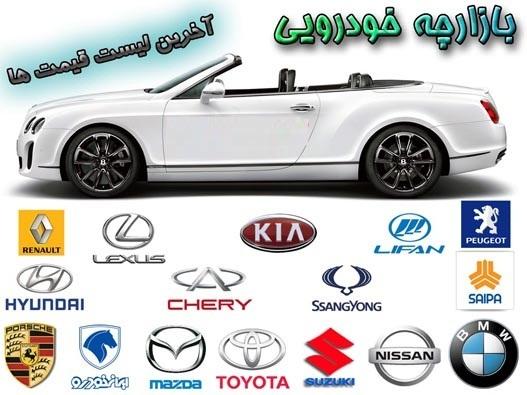 قیمت خودرو ۲۹ شهریور ۹۱