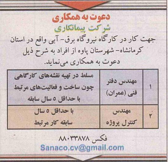 استخدام در کارگاه نیروگاه برق آبی - کرمانشاه