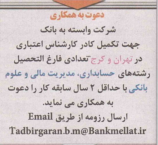 استخدام در شرکتی وابسته به بانک ملت