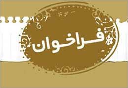 نمایشگاه تجسمی بصیرت در ۴رشته برگزار میشود