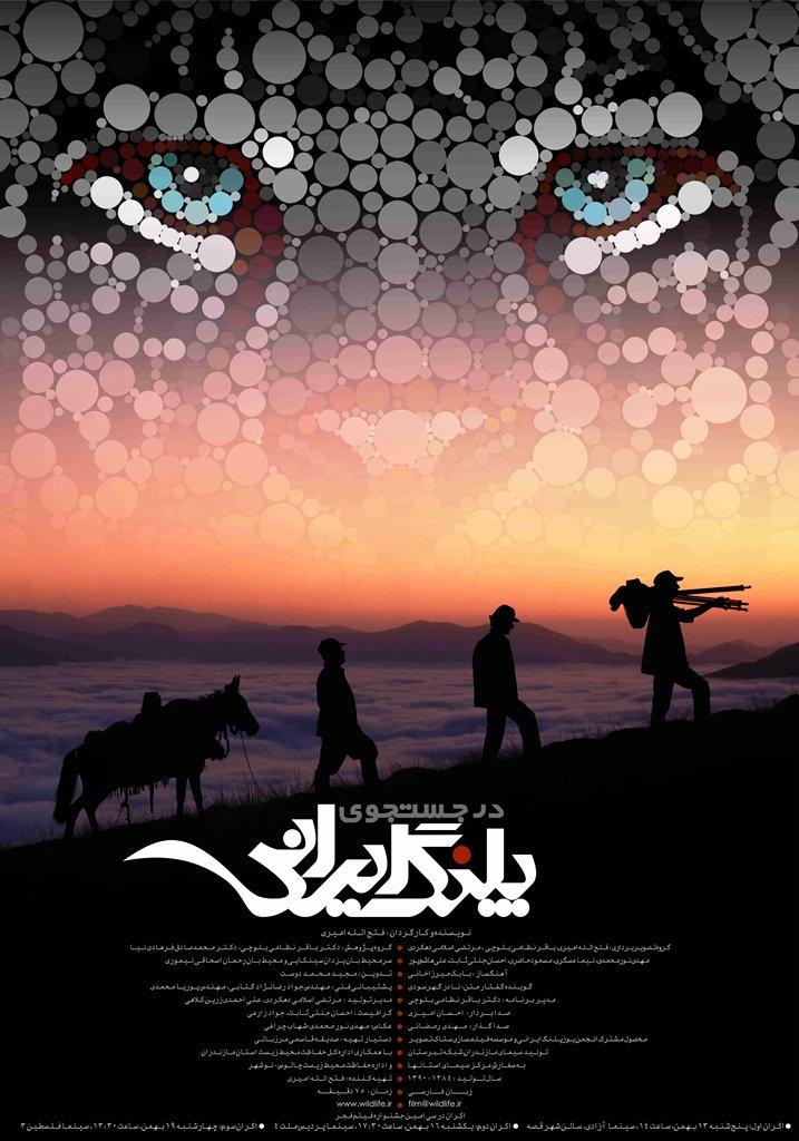 LeopardFilmPosterSmall.jpg