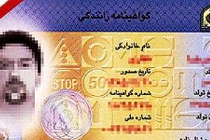 پاسخ راهنمایی و رانندگی: چند روز بعد از قبولی گواهینامه صادر می شود
