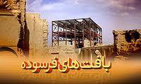نوسازی بافت فرسوده شهرستان ها با اجرای طرح مسکن مهر