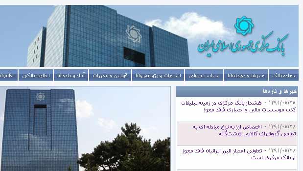هشدار بانک مرکزی به موسسات مالی و اعتباری فاقد مجوز