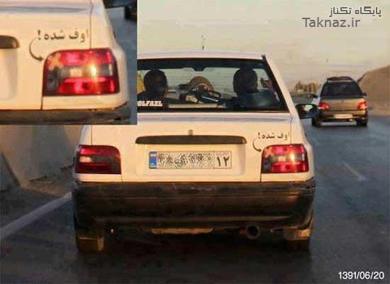 عکس های خنده دار از سوژه های ایرانی (60) www.9ktenews.com