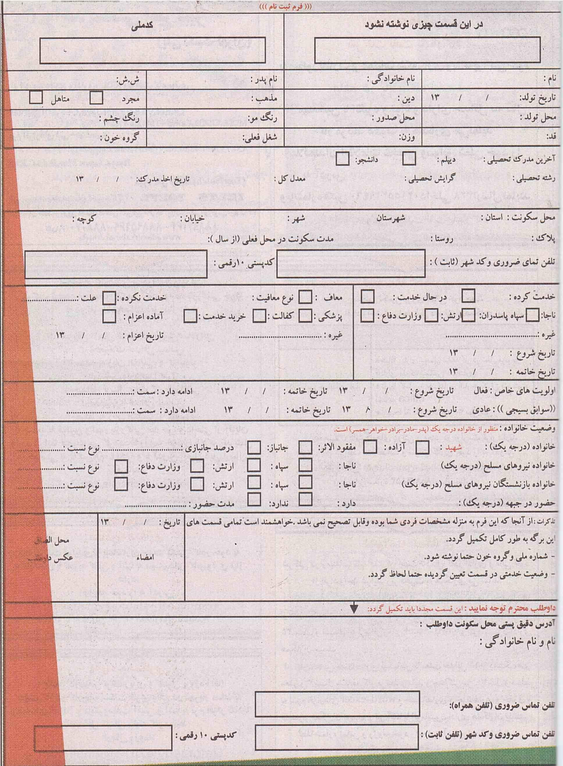استخدام در معاونت فاوا - نیروی انتظامی
