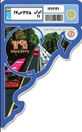 زمان ثبتنام آرمهای طرح ترافیک سال ۹۲ اعلام شد