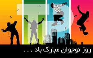 اس ام اس تبریک روز نوجوان ۹۱