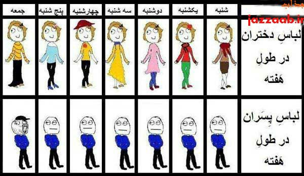 تفاوت لباس پوشیدن دخترها و پسرها در طول هفته (طنز)-www.jazzaab.ir