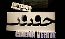 اسامی فیلم های ایرانی بخش «مسابقه بین الملل» جشنواره سینماحقیقت اعلام شد