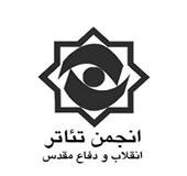 پنجمین همایش پژوهشی تئاتر مقاومت برگزار میشود