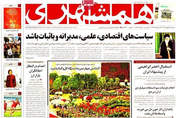 تیتر روزنامه های امروز ۲۵/۷/۹۱