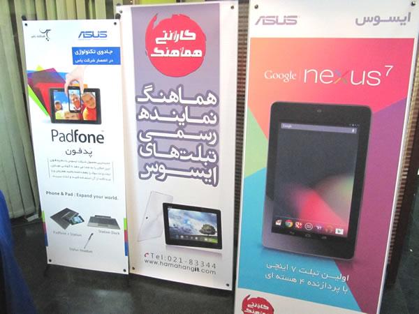 Asus In Iran 02 رونمایی رسمی از تبلت نکسوس 7 و پدفون ایسوس در ایران