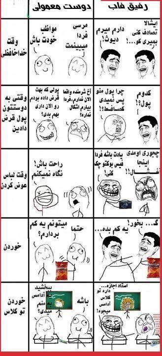 ترول های باحال و خنده دار فارسی