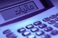 توسعه روابط مالیاتی با صاحبان منافع اجرایی می شود