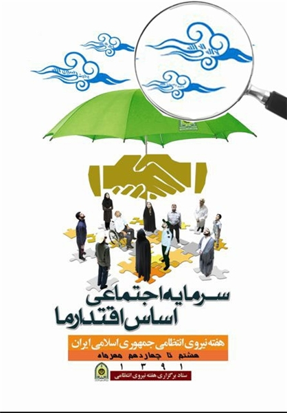 www.ebhamlinks.com | گاف در پوستر هفته نیروی انتظامی