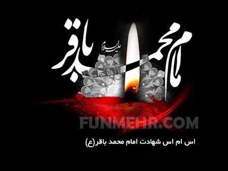 استخدام اس ام اس مخصوص شهادت امام محمد باقر(ع)