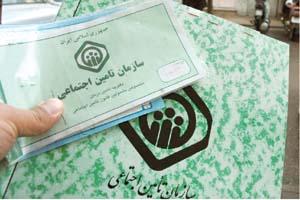 آغاز بخشیدگی جرایم حق بیمه تامین اجتماعی از ۲۲ مهر