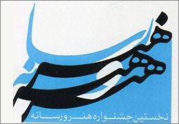 اخبار تئاتر:تمدید مهلت ارسال آثار iبه جشنواره ˝هنر و رسانه˝۳ آبان ۹۱