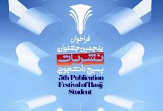 فراخوان پنجمین دوره جشنواره نشریه بسیج دانشجویی