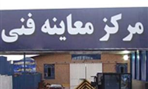 آدرس و ساعت کار مراکز معاینه فنی خودرو سبک و سنگین تهران