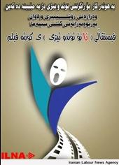 سومین دوره جشنواره فیلم اربیل برگزار میشود