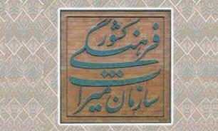 مسجد جامع ساوه در نوبت ثبت جهانی یونسکو قرار گرفت