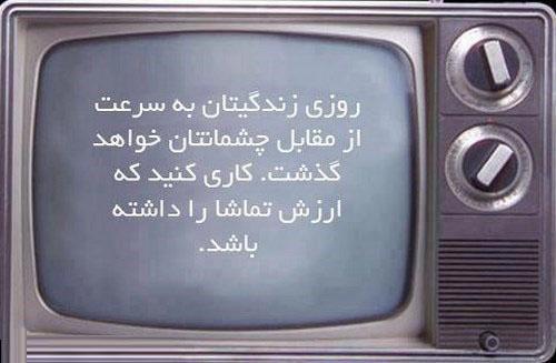 عکس نوشته ظنز