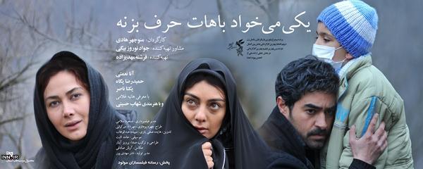 شهاب حسینی، آنا نعمتی و یکتا ناصر در یک پوستر متفاوت+عکس