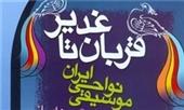 اعلام برنامههای فرهنگی هنری اعیاد قربان تا غدیر در تهران