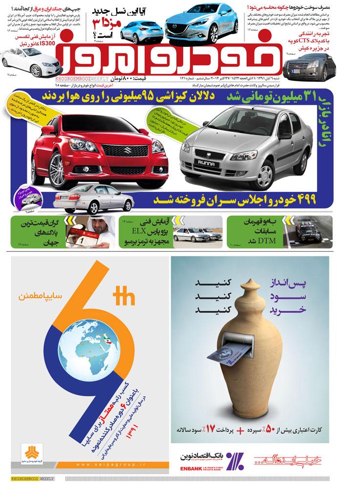 اخبار خودرو:هفته نامه خودرو امروز ۶ آبان، ۴ آبان ۹۱