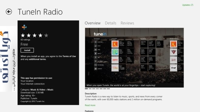 TuneIn-Store-Page