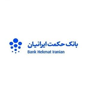 استخدام در بانک حکمت ایرانیان