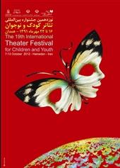 پوستر جشنواره تئاتر کودک و نوجوان رونمایی شد