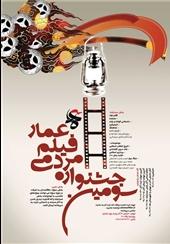 فراخوان سومین جشنواره مردمی فیلم عمار اعلام شد