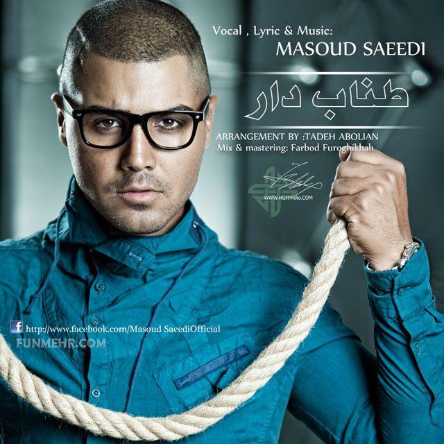 دانلود آهنگ جدید و زیبای طناب دار با صدای مسعود سعیدی