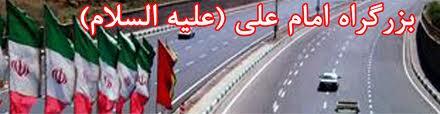 اتصال بزرگراه شهید باکری به حکیم غرب