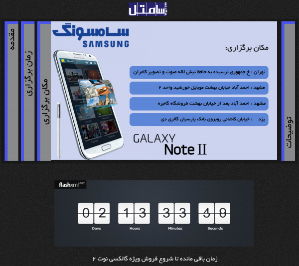 شمارش معکوس برای فروش ویژه گوشی هوشمند سامسونگ گلکسی نوت ۲ در ایران