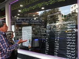 بانک مرکزی فهرست صرافیهای حاوی مجوز را iبه روز نمود